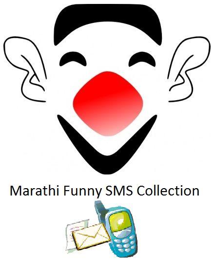 Funny Marathi Jokes Collection