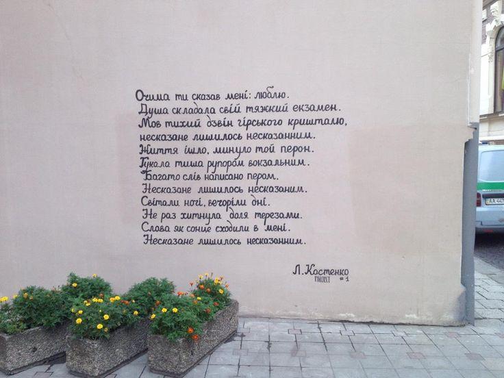 Львів, Ліна Костенко