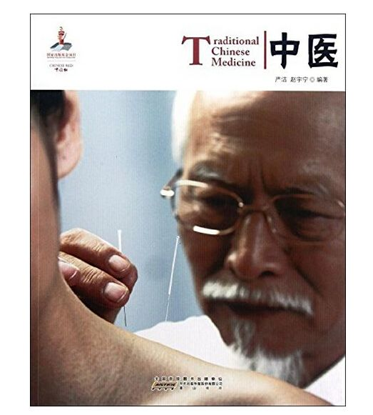 Useful TCM book in English ---Traditional Chinese Medicine , Chinese authentic book for learning Chinese culture
