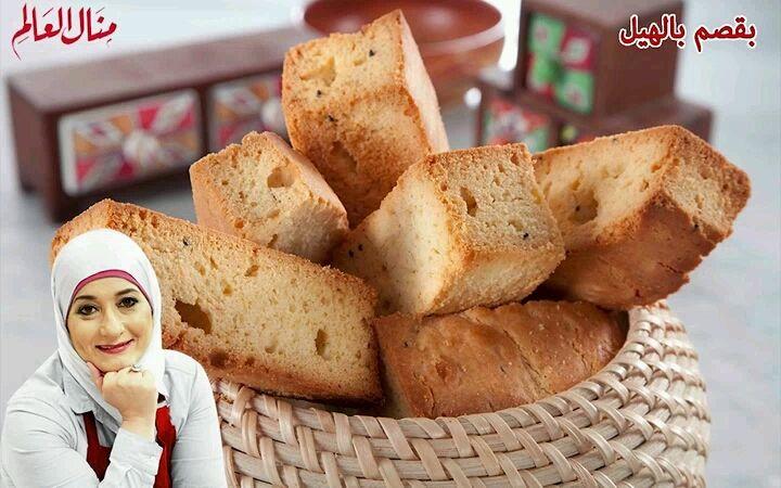 بقصم بالهيل منال العالم مطبخ منال العالم ملكة المطبخ العربي وصفات لذيذة بسكويت سناكس Manalalalem Recipes Food Bread