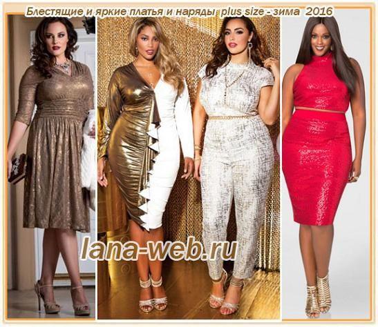 Модные наряды plus size из блестящих тканей 2016