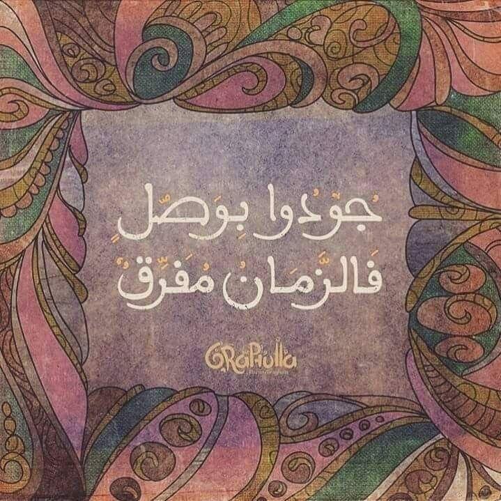 Pin By Soha Aboghadir On Arabic Calligraphy Arabic Art Islamic Calligraphy Artwork