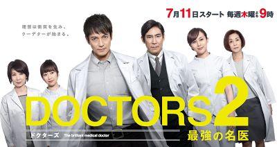 Ikki Sawamura in DOCTORS 2