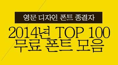 2014년 TOP 100 무료 폰트 모음 - 소셜미디어(Social Media) 기반 온라인 마케팅 블로그
