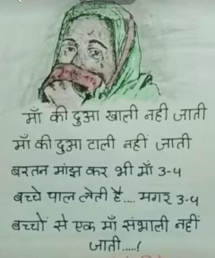Pin by 💕AaFreen Shaikh💕 on {⚘Love*u*Mom⚘} | Mother poems
