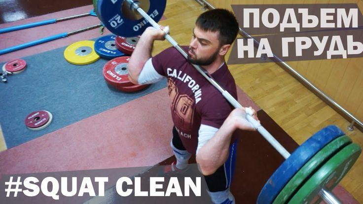 ПОДЪЕМ на ГРУДЬ / А.ТОРОХТИЙ (тяжелая атлетика)