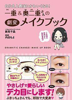 Amazon.co.jp: 一重・奥二重さんの魔法のメイクBOOK: 新見千晶: 本