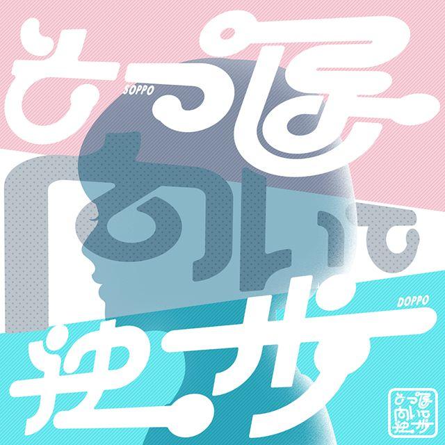 Soppo Doppo - Kawakami Daiki
