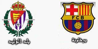 مشاهدة مباراة برشلونة وبلد الوليد