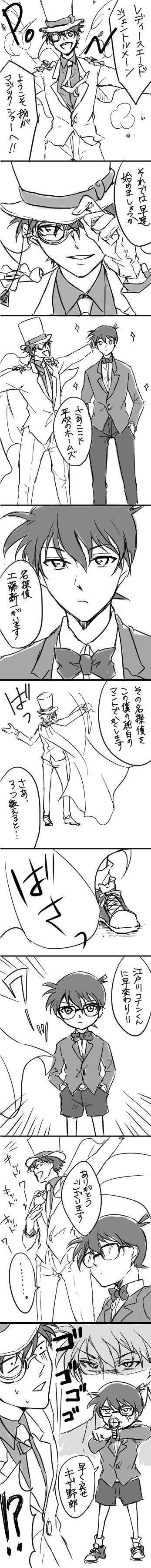 「ネタコナン」/「にらたま」の漫画 [pixiv]