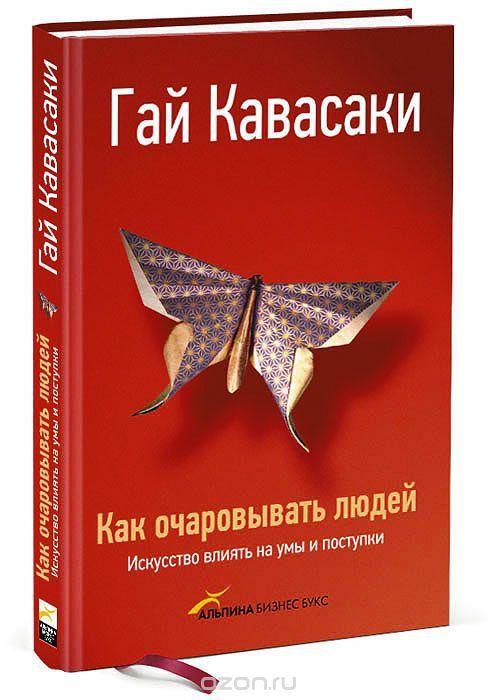 Купить Как очаровывать людей. Искусство влиять на умы и поступки в интернет-магазине OZON.ru