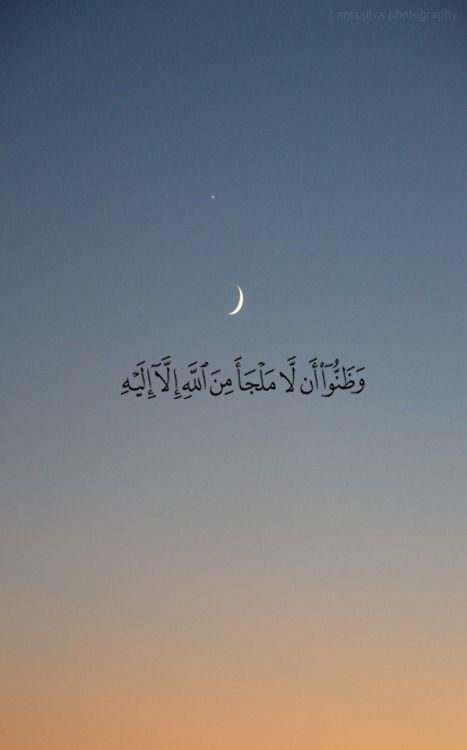 Islam Allah