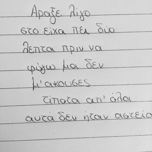 greek quotes, love, quotes, you