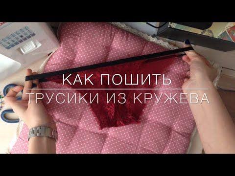 кружевное белье бра с двумя резинками - YouTube