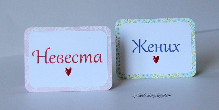 Яркие разноцветные карточки рассадки для жениха и невесты на свадьбе