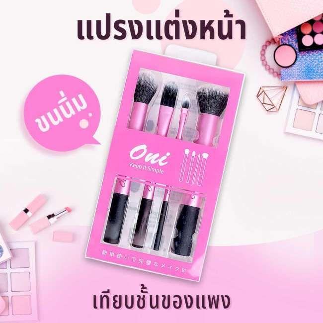 แนะนำซ อเลย Oni Keep It Simple Brush Set