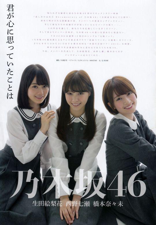 Ikuta Erika (生田絵梨花)&Nishino Nanase (西野七瀬)&Hashimoto Nanami (橋本奈々未)