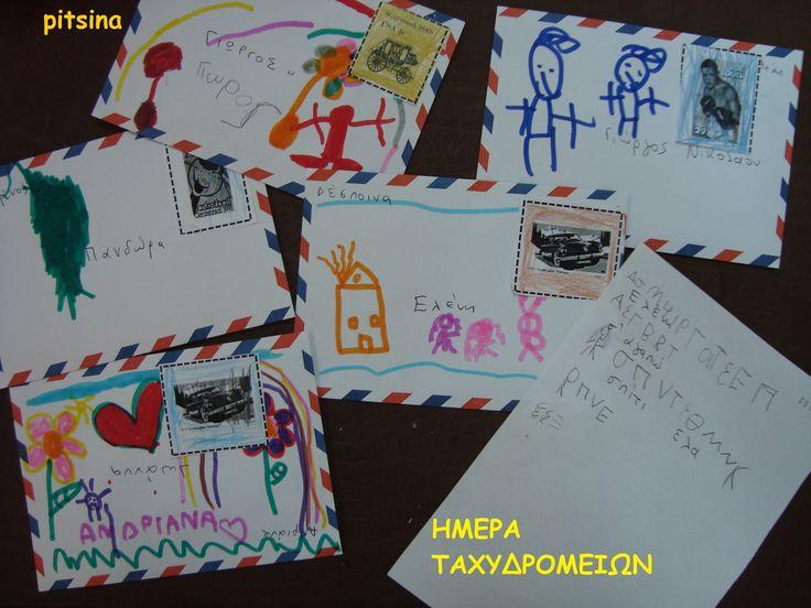 ΔΙιδάσκοντας επιστολογραφία.... Περισσότερα στο παλιό blog  PITSINA, για την ΗΜΕΡΑ ΤΑΧΥΔΡΟΜΕΊΩΝ