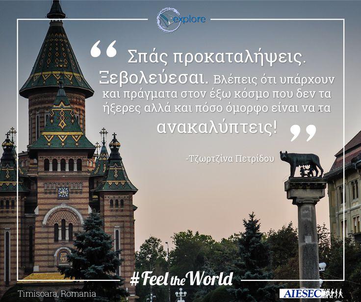 Νιώθεις ότι θέλεις να ανακαλύψεις τα παράξενα και τα διαφορετικά του κόσμου; Να ζήσεις κάτι έξω απ'τα συνηθισμένα; #FeeltheWorld
