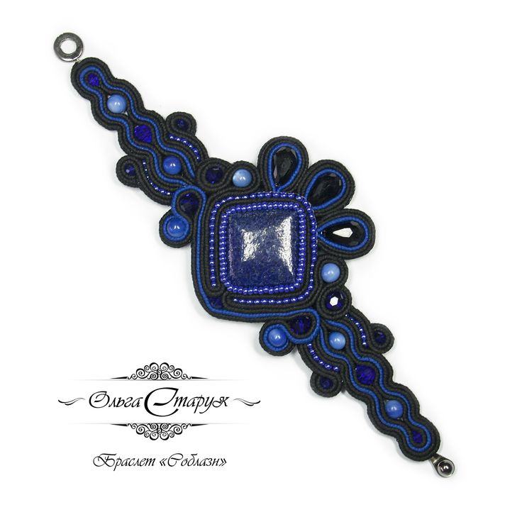 "Soutache bracelet ""Temptation"" by Olga Staruk with a dark blue stone lapis lazuli. Price - 40 usd / Цена - 850 грн / 2700р. Materials: Lapis Lazuli cabochon, crystal beads, soutache, real leather, accessories."