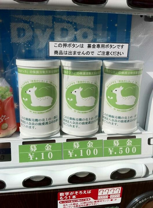 A vending machine for donation in Japan.@ 自動販売機