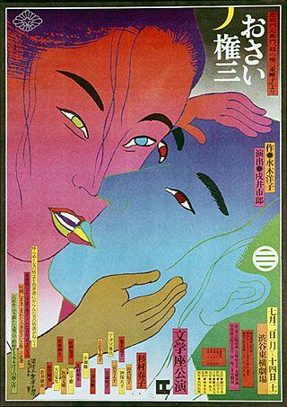 Japanese Poster: Gradient embrace. Kiyoshi Awazu. - Gurafiku: Japanese Graphic Design