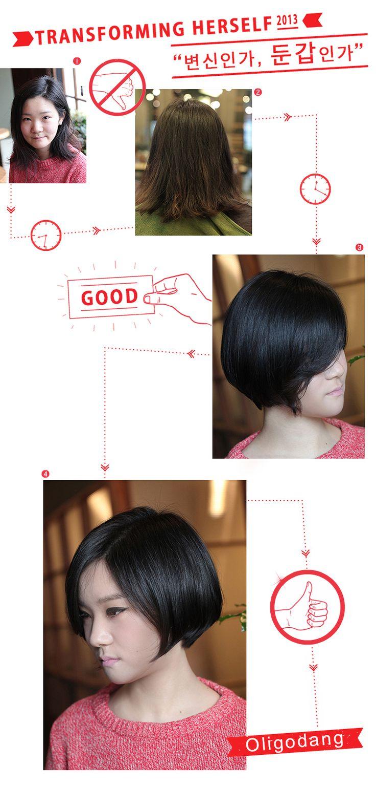 #oligodang #cosmetic #hair #makeup #K-beauty 올리고당 메이크업