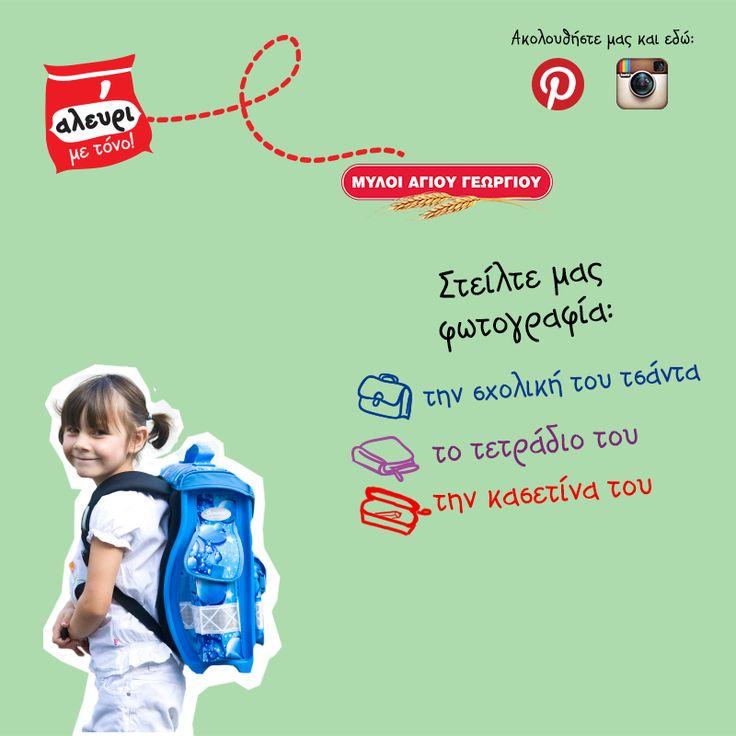 Μοιραστείτε μαζί μας σχολικές στιγμές του μικρού σας και κερδίστε έξτρα δώρα από τους Μύλους Αγίου Γεωργίου. Ακολουθήστε μας στο Pinterest, κάνοντας repin τη φωτογραφία του διαγωνισμού και  ανεβάστε τη φωτογραφία σας στο Instagram με το hashtag #myloiagiougeorgiou