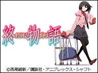 終物語 [最新話無料] - ニコニコチャンネル:アニメ
