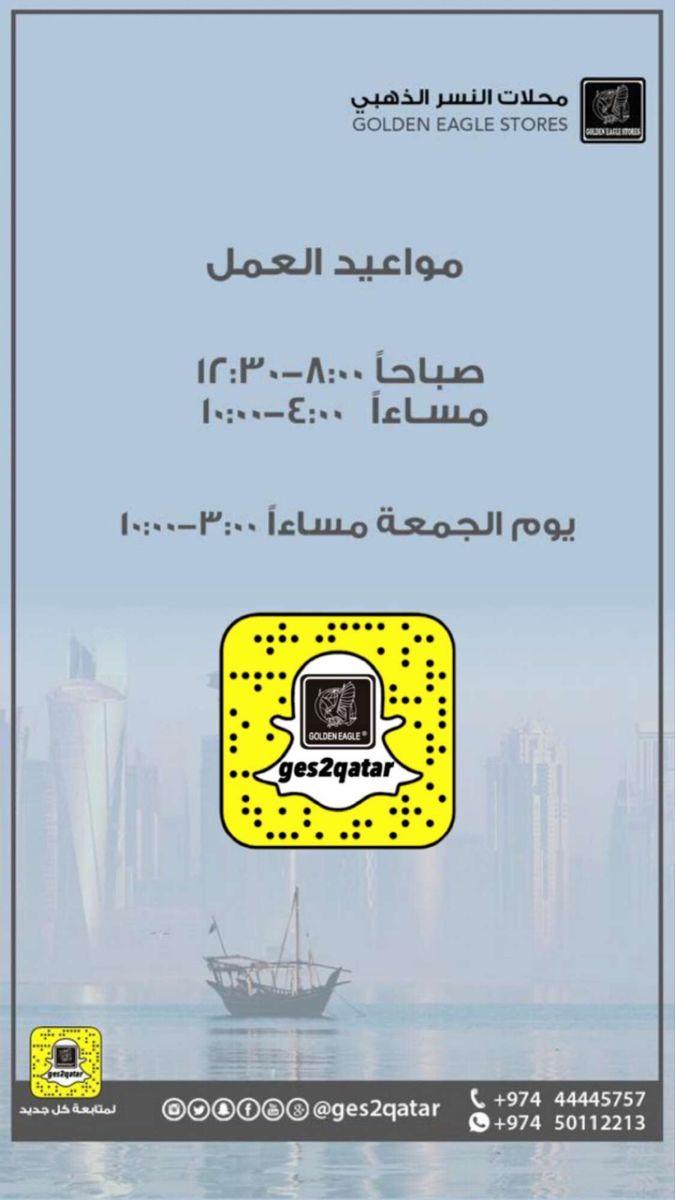 محلات النسر الذهبي Snapchat Screenshot Business Snapchat