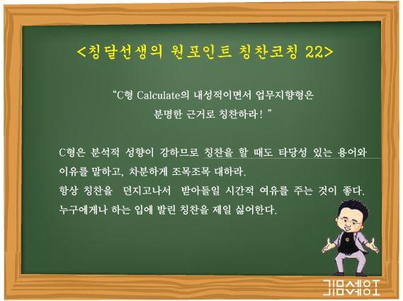 <칭달선생의 원포인트 칭찬코칭 22> C형 Calculate의 내성적이면서 업무지향형은 분명한 근거로 칭찬하라!