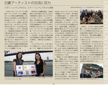 Tadasu Harada, '60 Australian & Japanese artists participate in Match Box Project', Nichigo Press, December 2006, p25