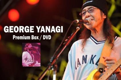 柳ジョージさんのメモリアルDVDとなった「Premium Box」、いいです!・・・でも、あの歌声をもう聴けないと思うとさびしいですね。 timein.jp