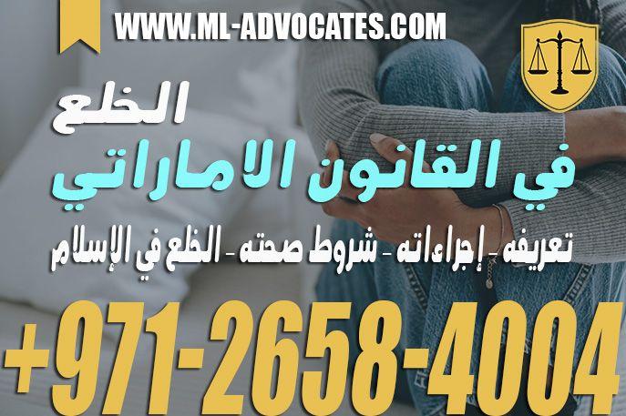 الخلع في القانون الاماراتي تعريفه إجراءاته شروط صحته الخلع في الإسلام In 2021 Dubai Advocate Lawyer