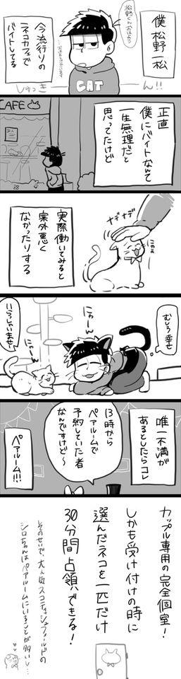 おそ松 さん 面白 漫画 pixiv