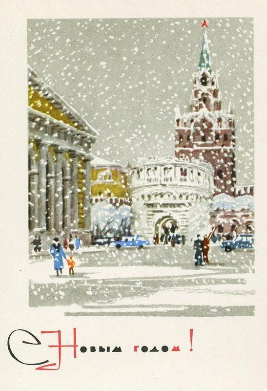 Издание Министерства связи СССР, 1966 год, худ.Г.Лебедев