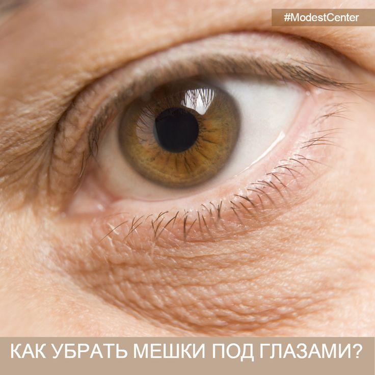 Отёчность под глазами может быть вызвана и тяжёлым рабочим днём, и бурной ночью, а может быть следствием серьёзного заболевания.  Поэтому если мешки под глазами стали неотъемлемым аксессуаром – стоит заняться поиском причины их появления.  Присмотритесь к цвету кожи: ✅Чёрные мешки под глазами могут говорить о чрезмерном употреблении кофе, количество которого необходимо сократить. Также они могут свидетельствовать о развитии системных заболеваний, что требует врачебной помощи.  ✅Синие мешки…