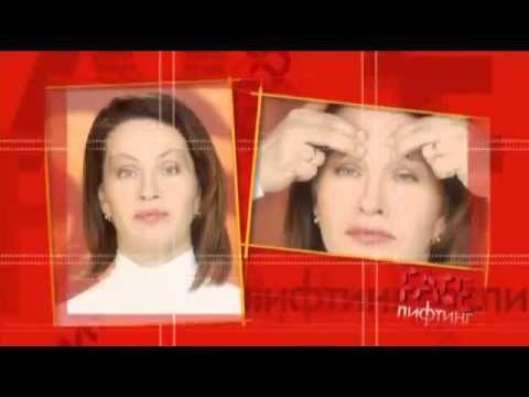 7  Гимнастика для лица и шеи  Убираем морщины вокруг глаз и на лбу