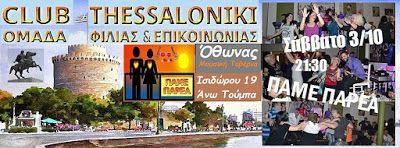 ΟΜΑΔΑ ΦΙΛΙΑΣ & ΕΠΙΚΟΙΝΩΝΙΑΣ CLUB THESSALONIKI : ΣΑΒΒΑΤΟΒΡΑΔΟ 3/10/2015 ΔΙΑΣΚΕΔΑΖΟΥΜΕ ΠΑΡΕΑ ΣΤΗ ΜΟΥ...