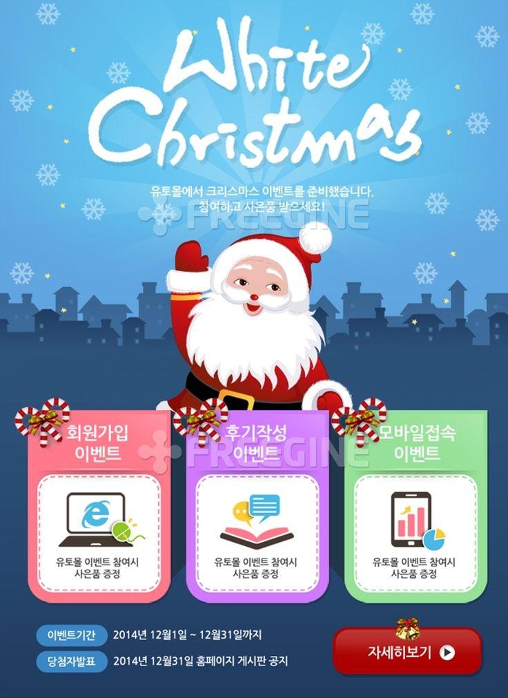 휴대폰, 성탄절, 겨울, 웹디자인, santa, 이벤트, 새창, 회원가입, 에프지아이, ET048, ET048_013, 배너템플릿, design, webdesign, template, webtemplate, event template icon #유토이미지 #프리진 #utoimage #freegine 17836815