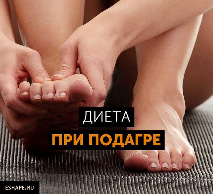диета при подагре и повышенной мочевой кислоте что можно