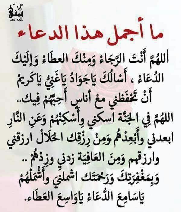 Pin By الا بذكر الله تطمئن القلوب On حكم دينيه In 2021 Quran Quotes Inspirational Islamic Phrases Quran Quotes