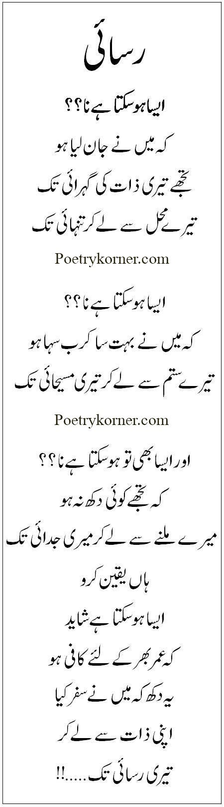 awesome Urdu Poetry   Aaisa Ho Sakta Hai Naa
