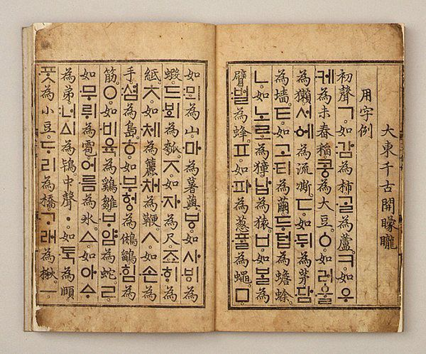 'The Proper Sounds for the Instruction of the People,' or the <i>'Hunminjeongeum'</i>, describes the new and innovative script for the Korean language as promulgated by King Sejong the Great in 1446.