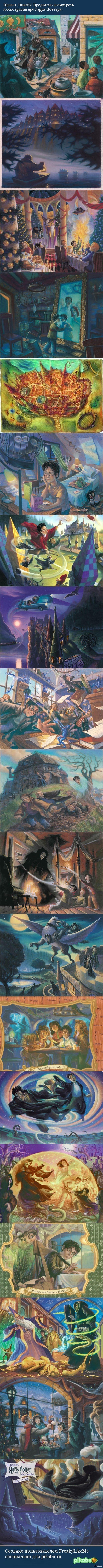 Иллюстрации про Гарри Поттера
