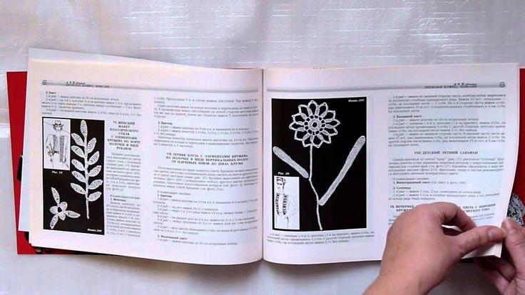 romanian lace, cutwork lace, tatting (frivolite) big book at duplet-crochet.com, via YouTube.
