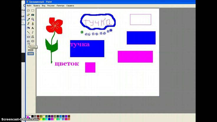 Paint для Windows XP
