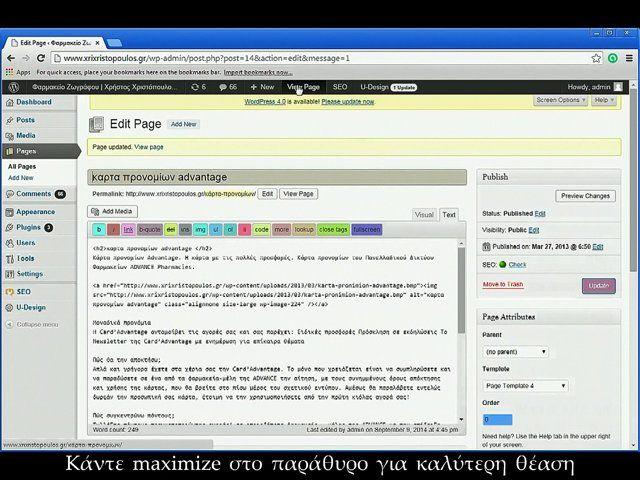 Ένα σύντομο βίντεο tutorial για το πως να συνδεθείτε σαν admin / διαχειριστής στο περιβάλλον διαχείρισης του wordpress. Το βίντεο μάθημα αυτό είναι μια προσφορά της εταιρείας κατασκευής ιστοσελίδων dreamweaver.gr και του Δικτύου Ζωγράφου ( infopolis.gr & zografou.net) με σκοπό την εξοικείωση των χρηστών με τις τεχνολογίες του διαδικτύου και όχι μόνο. Πακέτα κατασκευής δυναμικών ιστοσελίδων βασισμένων στο wordpress κάνοντας κλικ εδώ: dreamweaver.gr/kataskeyh-istoselidvn.php