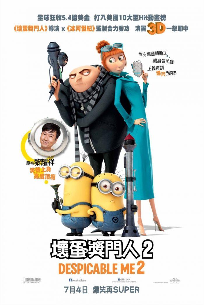 Despicable Me 2 壞蛋獎門人2 [2013]