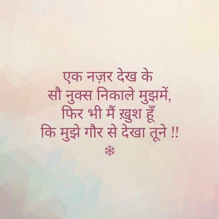 Best 25+ Punjabi Love Quotes Ideas On Pinterest